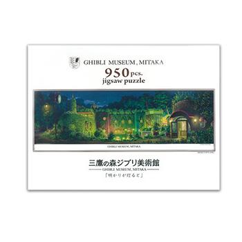 ジブリ美術館オリジナル ジグソーパズル 950ピース 「明かりが灯ると」