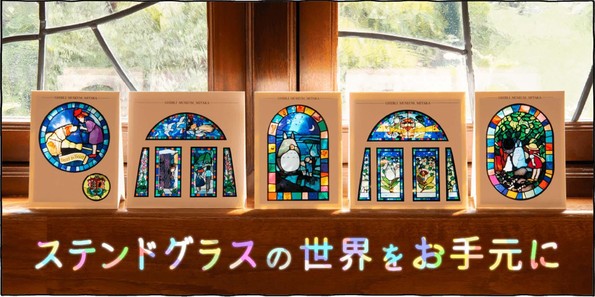 ジブリ美術館にあるステンドグラスをモチーフにしたポストカードと一筆箋。