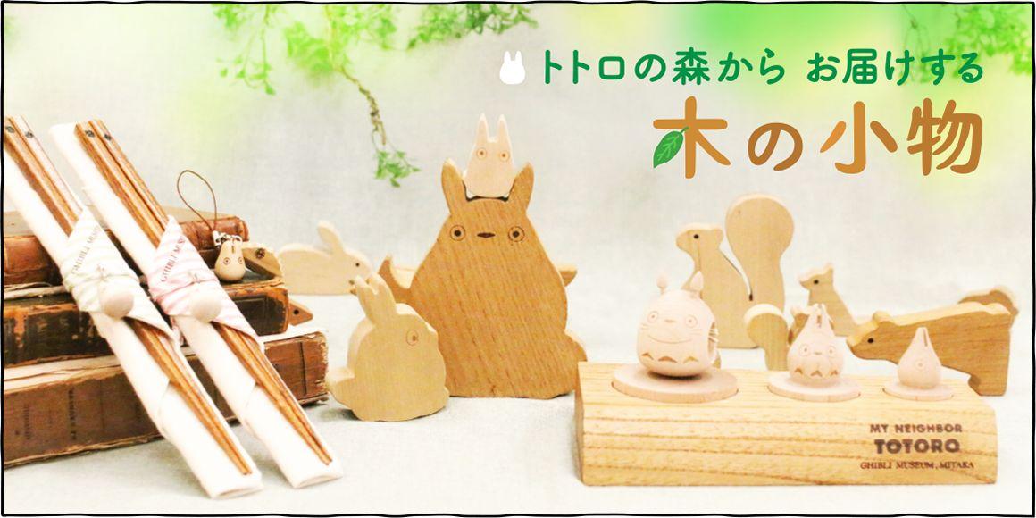 インテリアとしても飾っていただける、トトロの木製小物です。