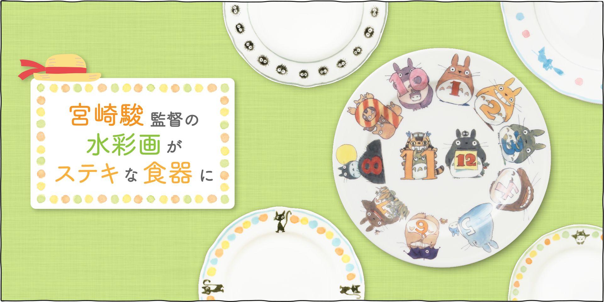 宮崎駿監督が描いたNoritake製食器です。